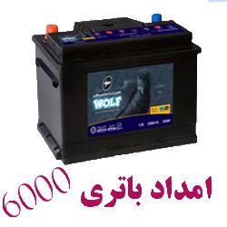 ولف 4 - باطری 6000